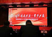 2018年北京西顿照明经销商大会