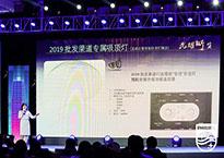 光耀昕生,2019年飞利浦照明灯具经销商大会在珠海举行