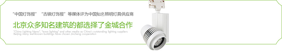 北京众多企业都选择了金城合作