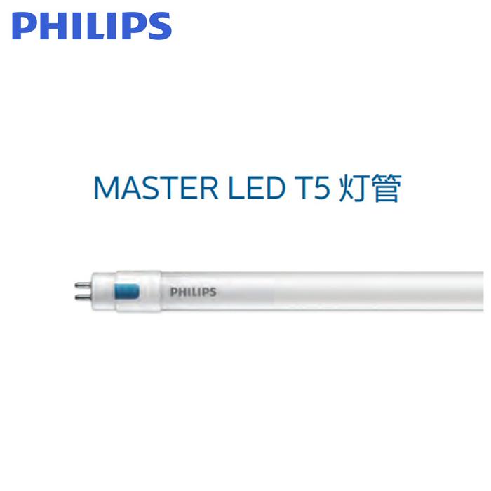 飞利浦超亮LED T5灯管