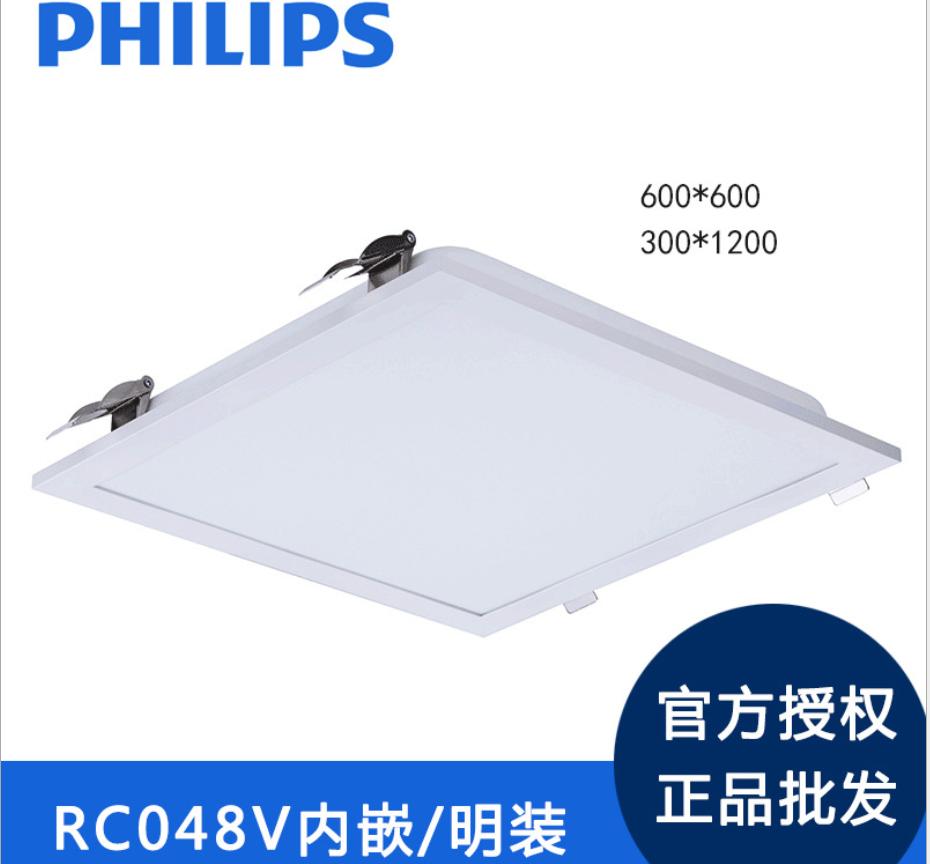 飞利浦led面板灯RC048V