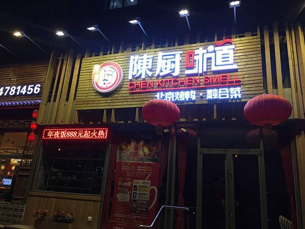 商业照明案例——陈厨味道