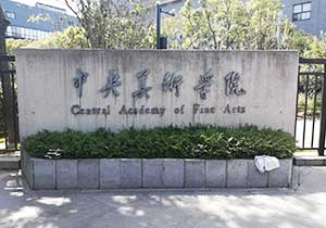 学校照明案例——中央美术学院报告厅